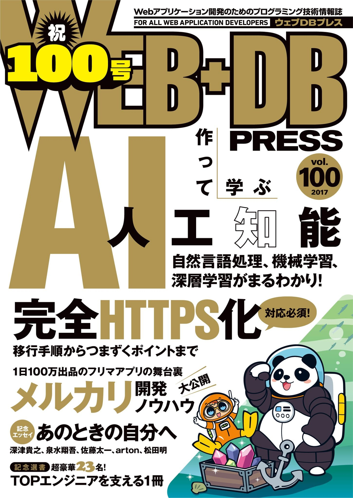 WEB+DB PRESS 100号の表紙
